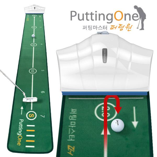 [퍼팅원] 무한 롱퍼팅 마스터 퍼팅연습기