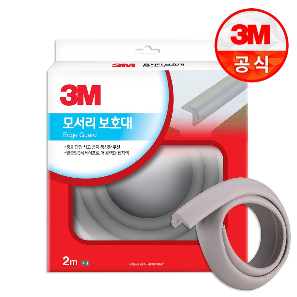 3M 모서리 보호대 2.0회색