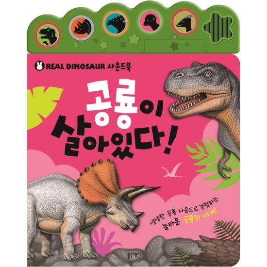 [블루래빗] 공룡이 살아있다  : Real Dinosaur 사운드북 [보드북