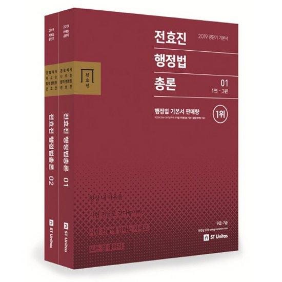 [에스티유니타스] 2019 전효진 행정법총론 전2권