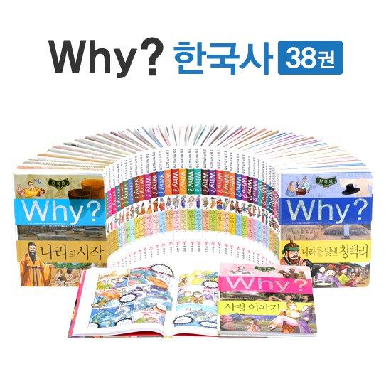 예림당 why와이 학습만화 한국사 38권 세트