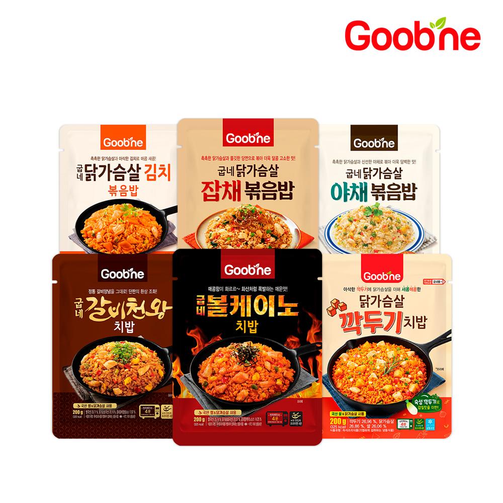 [굽네] 치밥(볶음밥)5종 5팩 골라담기