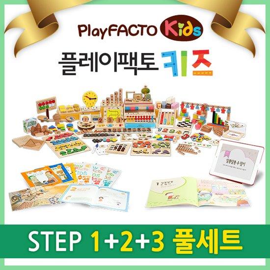 플레이팩토키즈 STEP1-2-3단계 풀세트