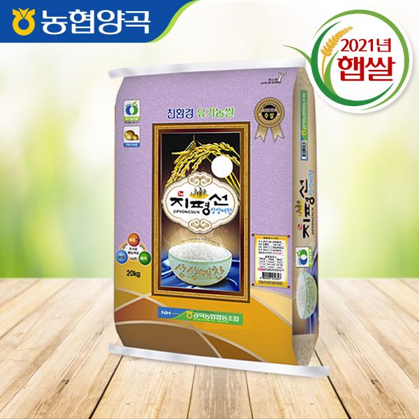 [공덕농협] 유기농 지평선상상예찬쌀 20kg
