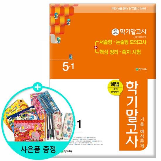 2018년1학기 해법 학기말고사 기출.예상문제 5-1 8절 /천재교육