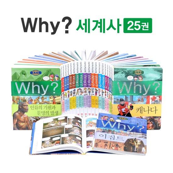 예림당 why와이 학습만화 세계사 25권 풀세트
