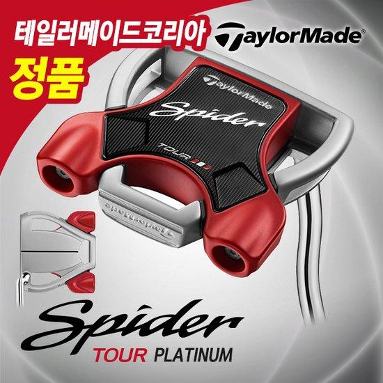 [테일러메이드코리아정품] 2018년 스파이더 투어SPIDER TOUR 퍼
