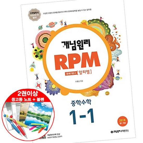 2018년 개념원리 문제기본서 RPM 중 1-1  중등 1학년 문제집 학습지 참고서