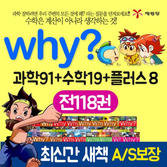 (상품권)(정가인하)why과학 와이과학 90+why플러스10+why 수학19(전119권)