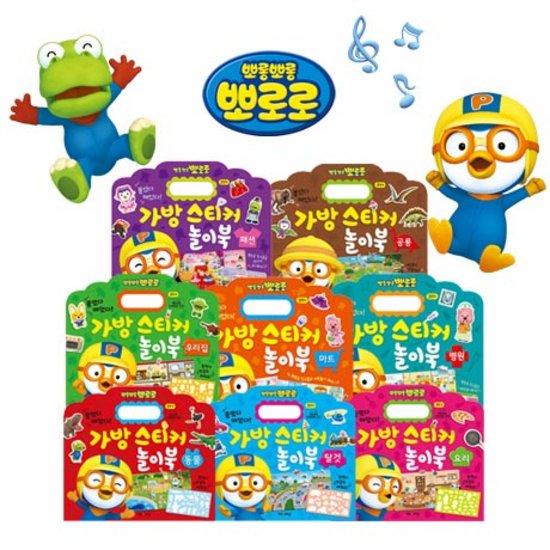 뽀로로가방스티커 놀이북 8종/타요가방스티커놀이북