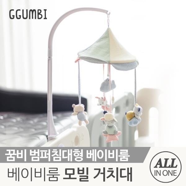 [꿈비] 베이비룸 전용 모빌대