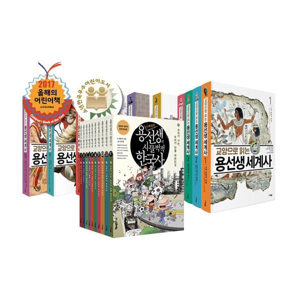 교양으로 읽는 용선생 세계사 + 용선생의 시끌벅적 한국사 세트 전20권, 전면개정판