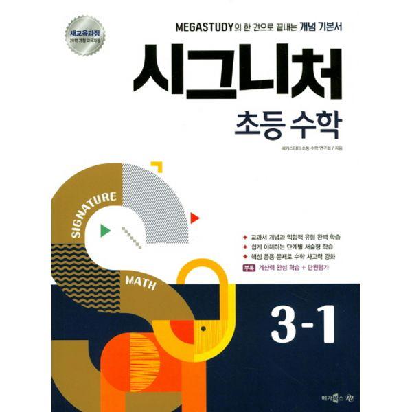 메가스터디 시그니처 초등 수학 3-1 2018년