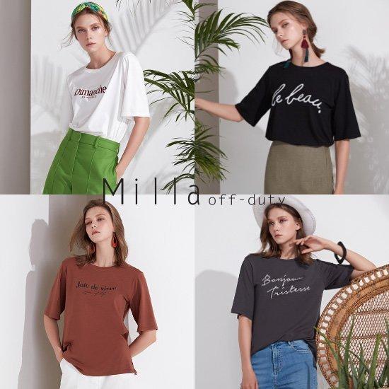 [오플] 밀라 레터링 티셔츠 4종