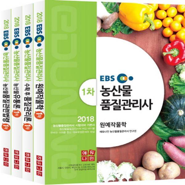2018 EBS 농산물품질관리사 기본서 1차 세트 전4권