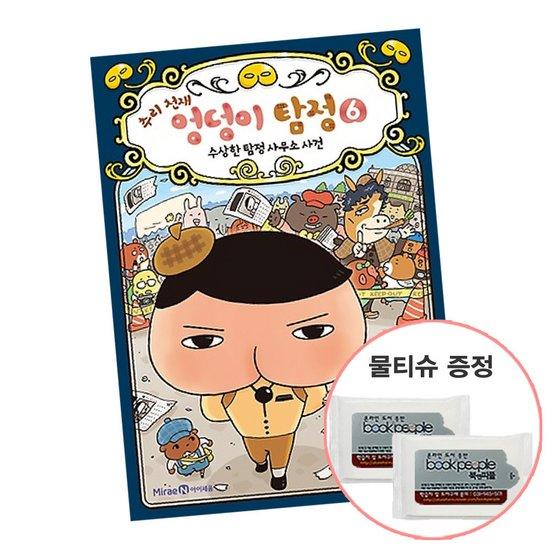 추리 천재 엉덩이 탐정 6 [물티슈 증정] 어린이 그림 동화 책 도서 추천 아이세움