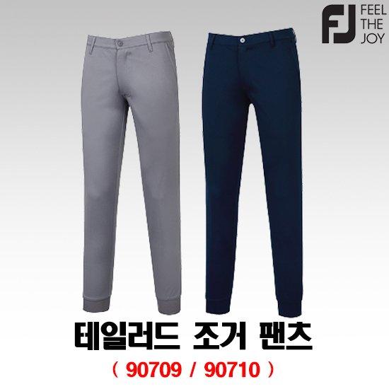 [풋조이 공식지정]남성 테일러드 조거팬츠90709/90710