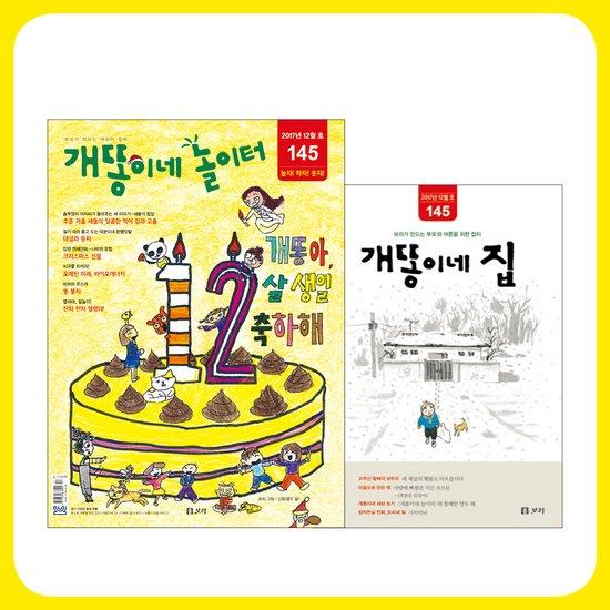 [도서출판보리] 개똥이네 놀이터 1년 정기구독 + 과월호 3개월 무료 증정