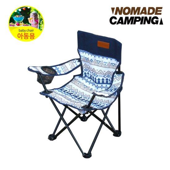 노마드 인디오 베이비 암체어 블루 CN020045