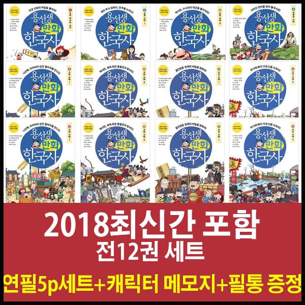 [동아5p+노트]사회평론 2018 최신간 용선생 만화 한국사 1~12권세트(전12권)