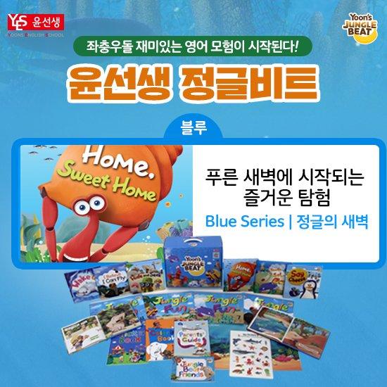 윤선생 정글비트 블루_애니메이션과 만나는 어린이 영어탐험대