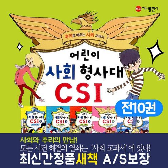 어린이 사회형사대CSI 10권세트 추리로 배우는 사회교과서
