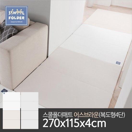 [파크론] 스쿨 폴더매트 복도형 270 4단 어스브라운