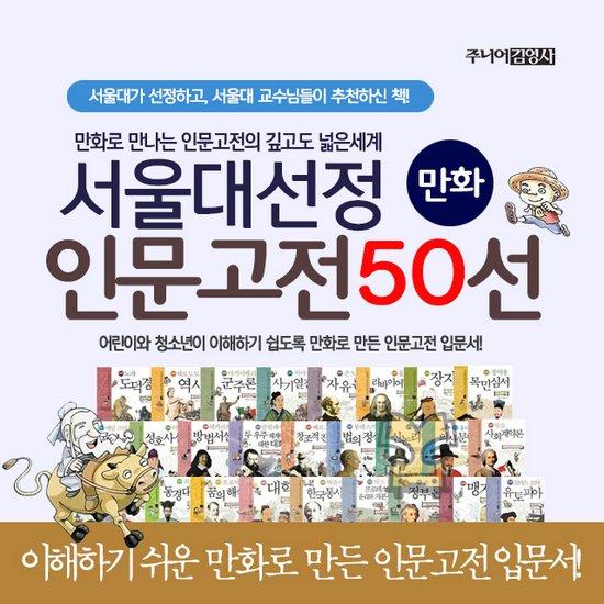 [S급중고]서울대선정 인문고전 시리즈 세트전50권