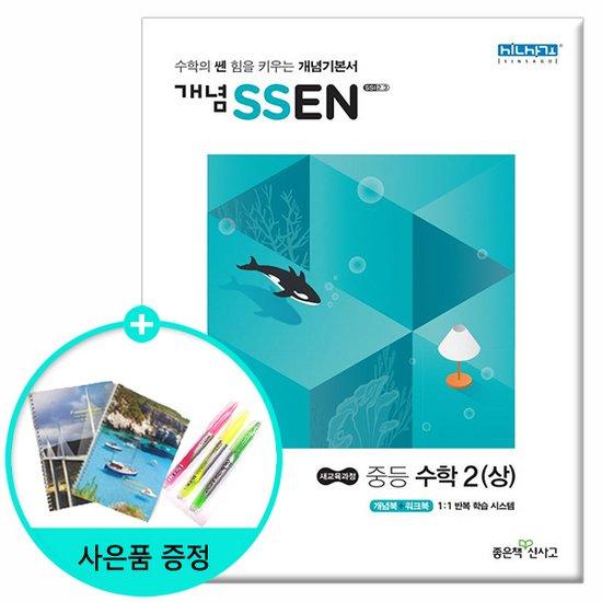 2019년 개념 SSEN 쎈 중등 수학 2 상 /좋은책신사고