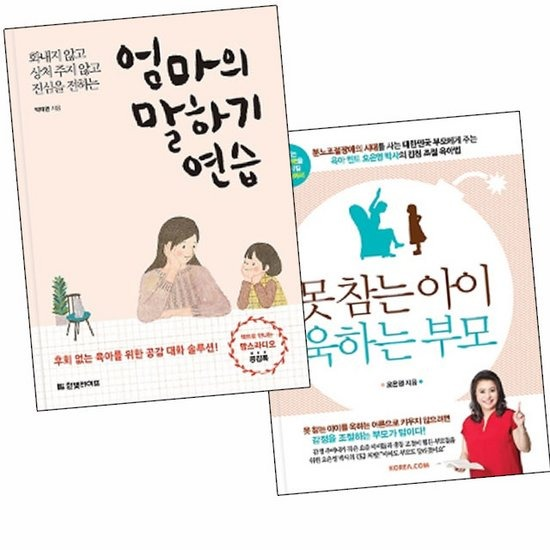 엄마의말하기연습+못참는아이욱하는부모 한빛라이프/코리아닷컴