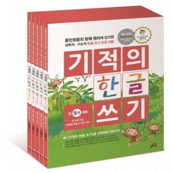 [길벗스쿨] 기적의 한글 쓰기 1-5번 세트 [전5권]