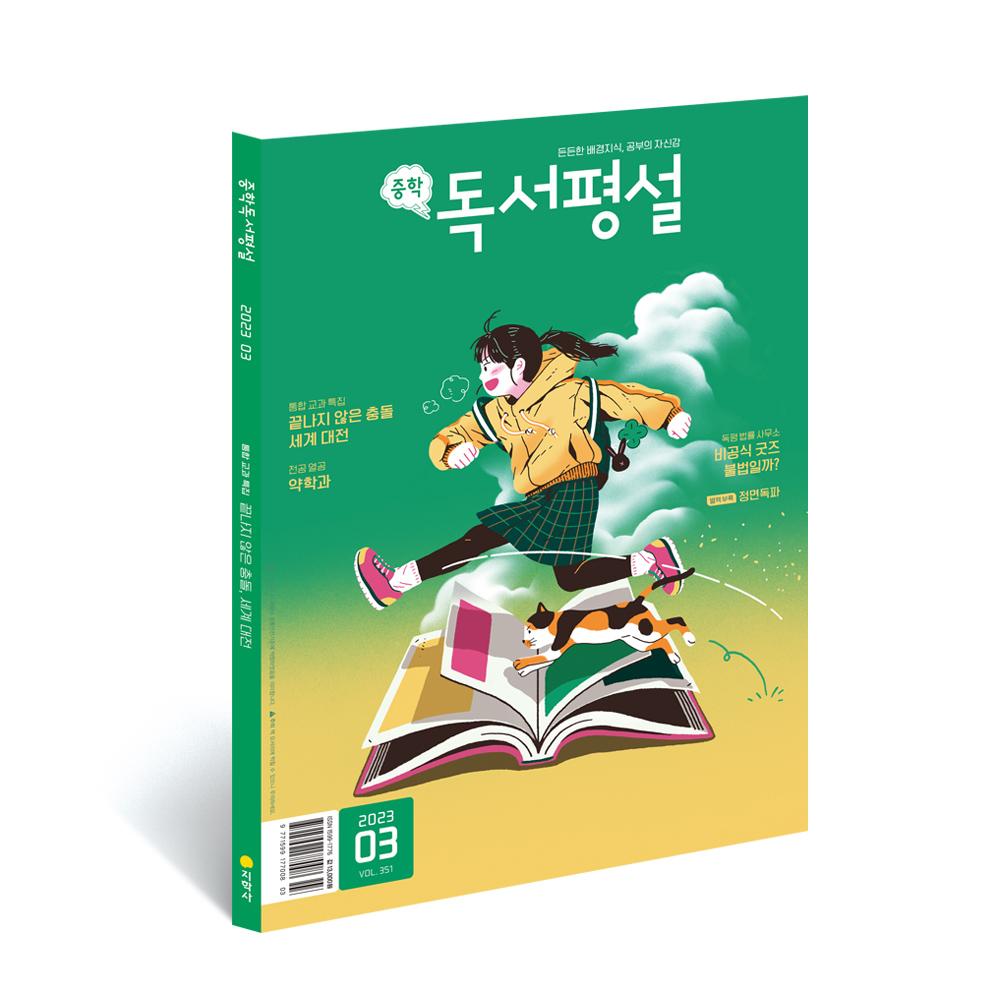 지학사 중학독서평설 1년 정기구독