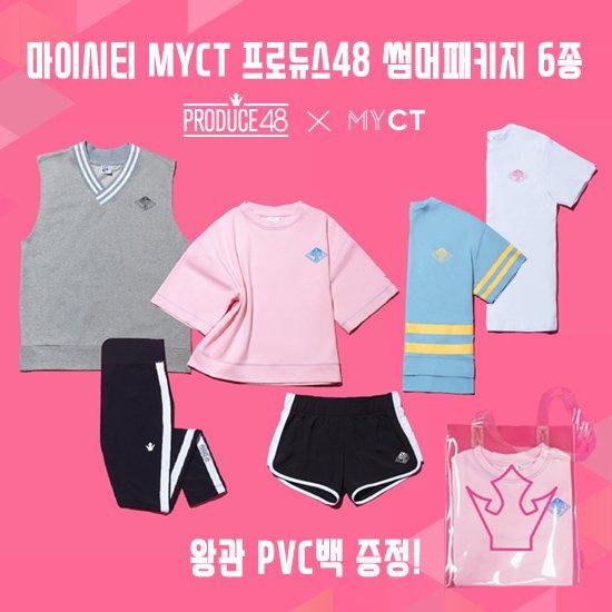 [오플]MYCT 프로듀스48 내꺼야 썸머패키지6종+왕관클리어백