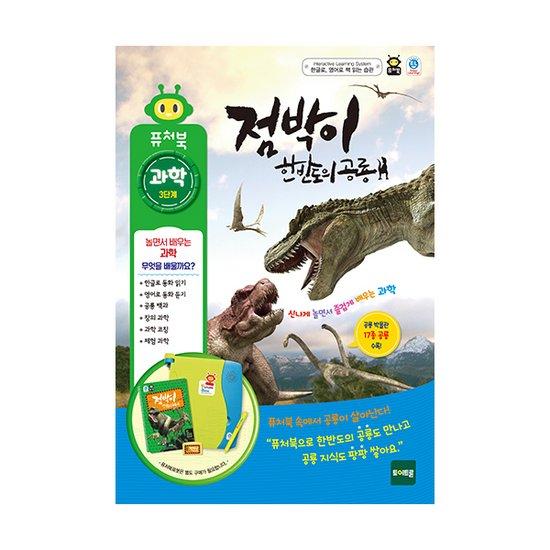 퓨처북-NEW 점박이 한반도의 공룡
