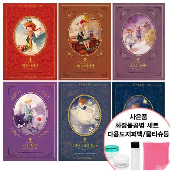 빨간 머리 앤+키다리 아저씨+오즈의 마법사+이상한 나라의 앨리스+피터 팬+어린 왕자 리커버북 6권세트 [선물] 인디고