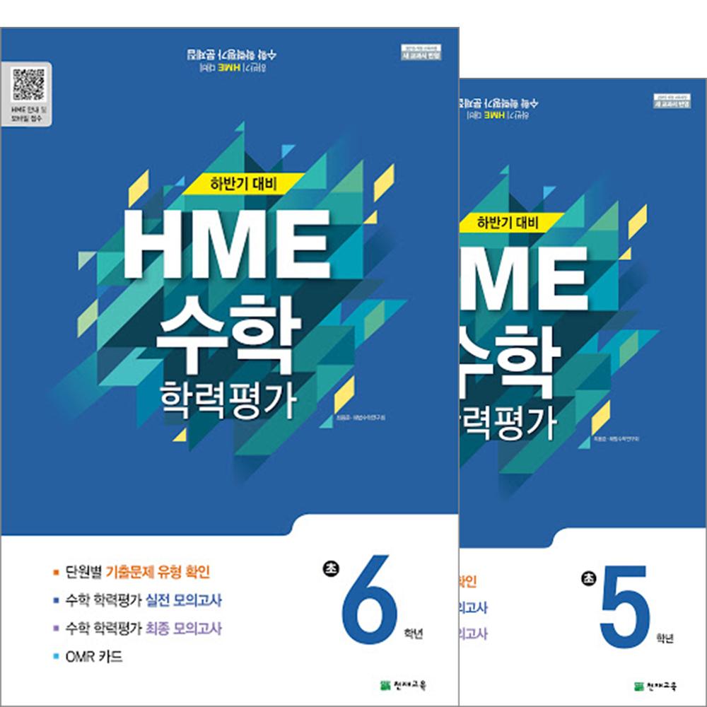 [천재교육] 2019 HME 수학학력평가 문제집_1~6학년