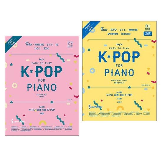 Joy쌤의 누구나 쉽게치는 K-POP 초급편 + 시즌 2 / 피아노 악보 책 도서 삼호뮤직