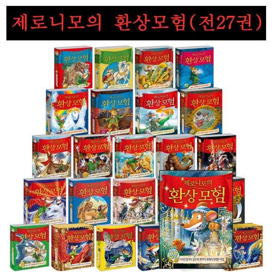 [3종특별선물증정][사파리]제로니모의 환상모험 1-27권한정판 시계포함