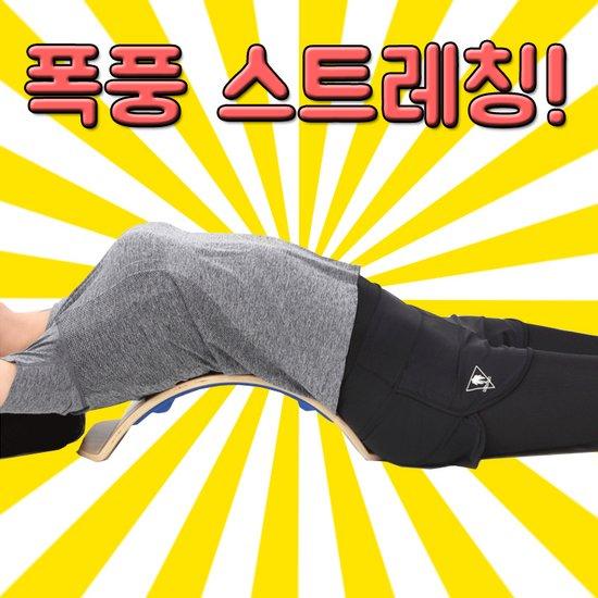 모아미 골반 틀어진 자세 허리 스트레칭 운동기구
