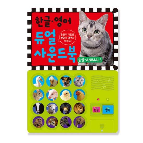 [애플비]한글 영어 듀얼 사운드북 동물 ANIMALS  사운드북