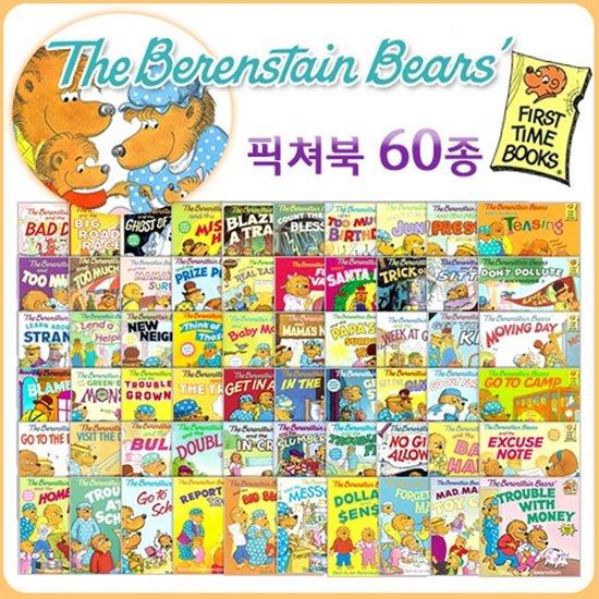 [영어원서] Berenstain Bears 픽쳐북 60종 세트Paperback, CD별도구매