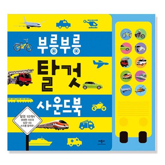 [애플비]부릉부릉 탈것 사운드북 종이 사운드바