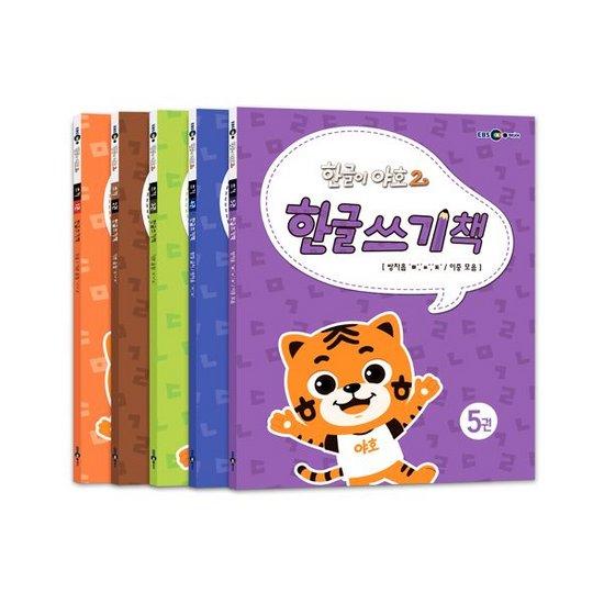 한글이 야호 2 한글쓰기책 세트 전5권