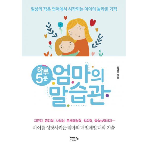 하루 5분 엄마의 말습관 : 일상의 작은 언어에서 시작되는 아이의 놀라운 기적