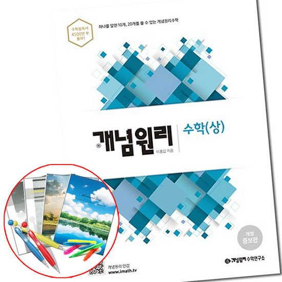 2019 개념원리 수학 상 고등 문제집 학습지 공통 권당사은품