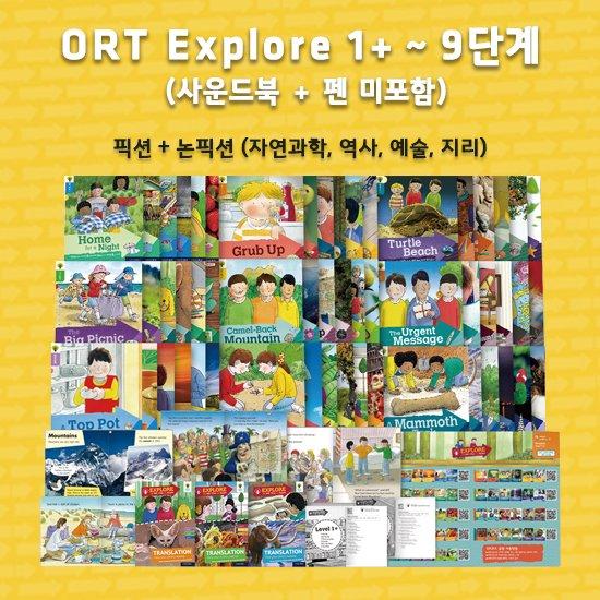 NEW 옥스포드 리딩트리 ORT Explore 1+ ~ 9 단계 펜미포함