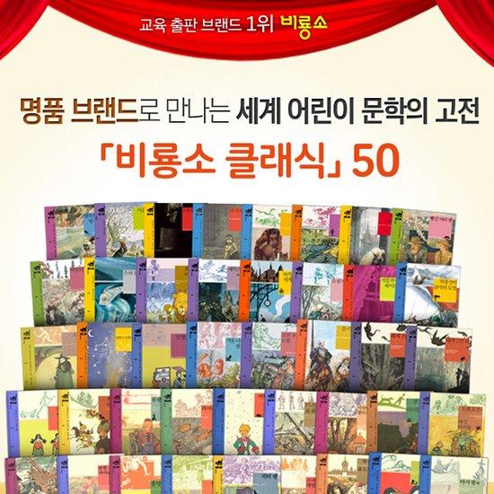 정가인하비룡소 클래식 세트전50권