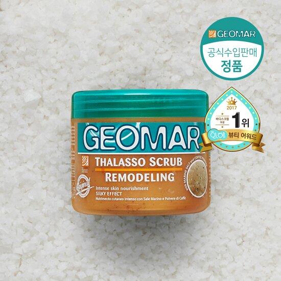 지오마 리모델링 바디스크럽600g