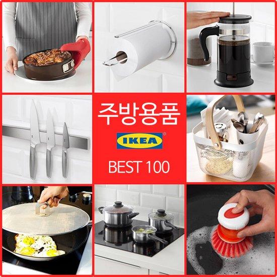 이케아 주방용품 BEST 100