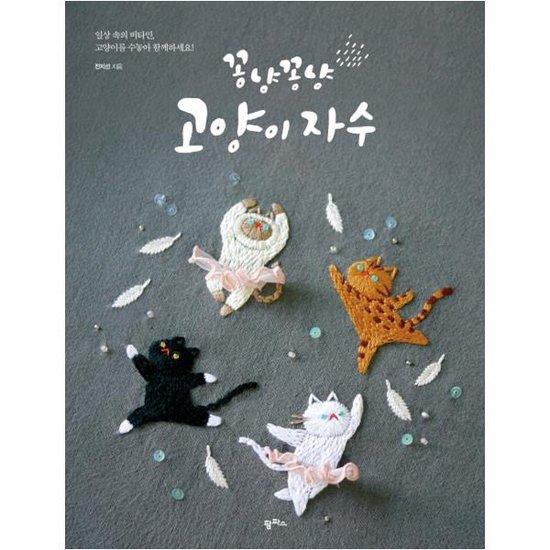 [팜파스] 꽁냥꽁냥 고양이 자수  일상 속의 비타민, 고양이를 수